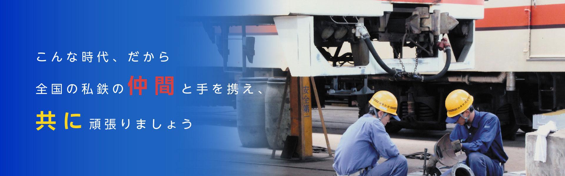 私鉄総連メインビジュアル3
