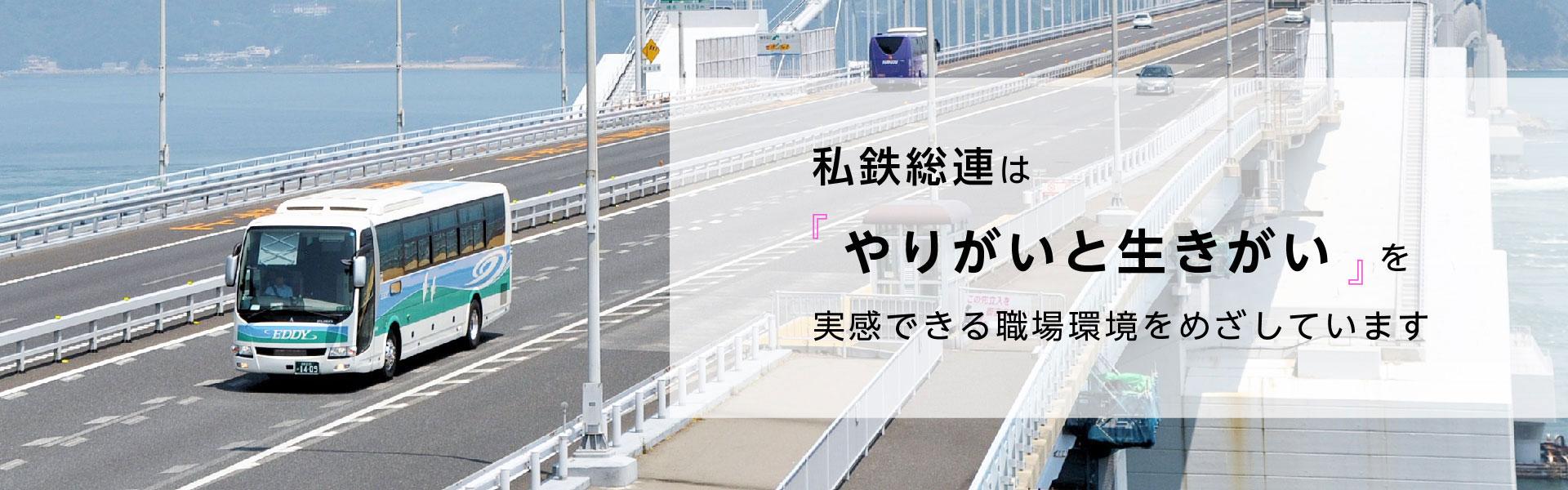 私鉄総連メインビジュアル4