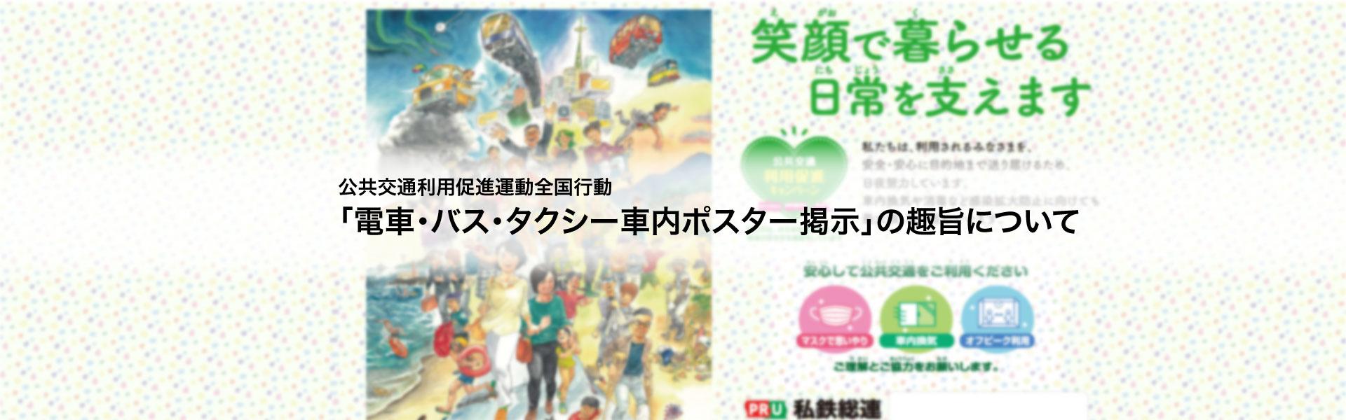 私鉄総連メインビジュアル5